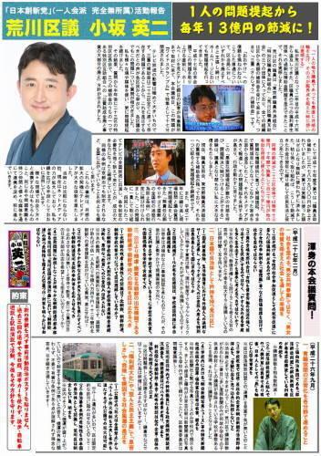 2704katsudouhoukoku2omote.JPG