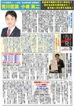 2704katsudouhoukokuyouhuku.jpg