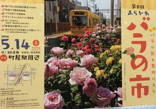 280514baranoichi.JPG