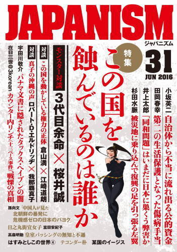 japanism.JPG
