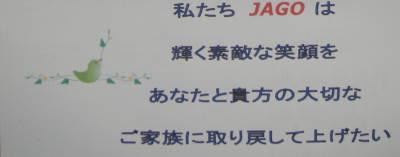 240629JAGO4.JPG