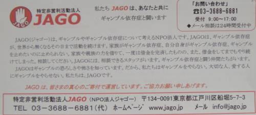 240629JAGO5.JPG