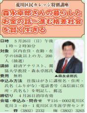 250321morinagakuhou.jpg