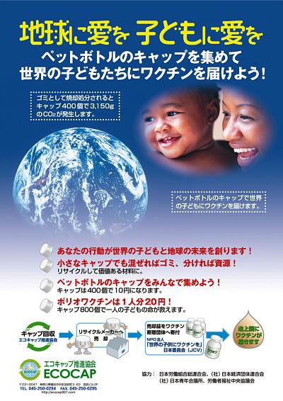 eco_pamph1L.jpg