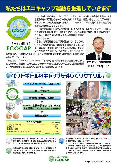 eco_pamph2L.jpg