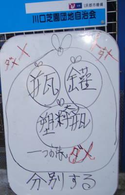 gomidashi.JPG
